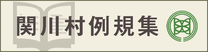 関川村例規集