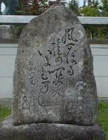 渡辺愛桂歌碑