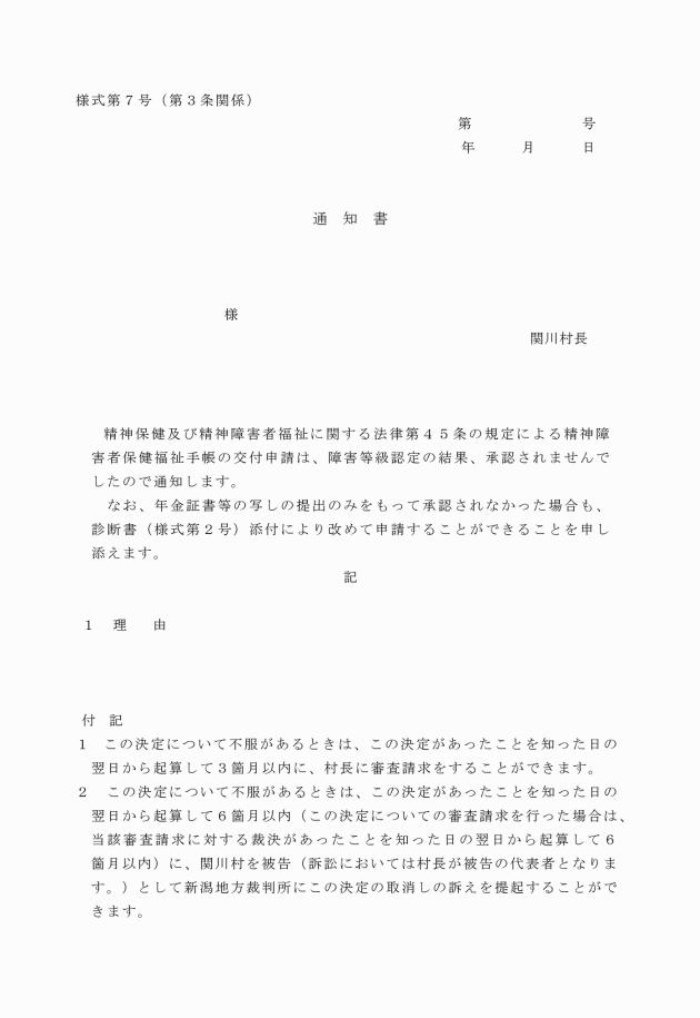 手帳 精神 障害 3 級 者